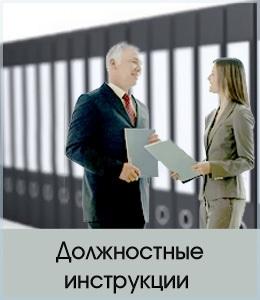 Тренинг по созданию нацеленных на результат должностных инструкций org-razvitie.ru